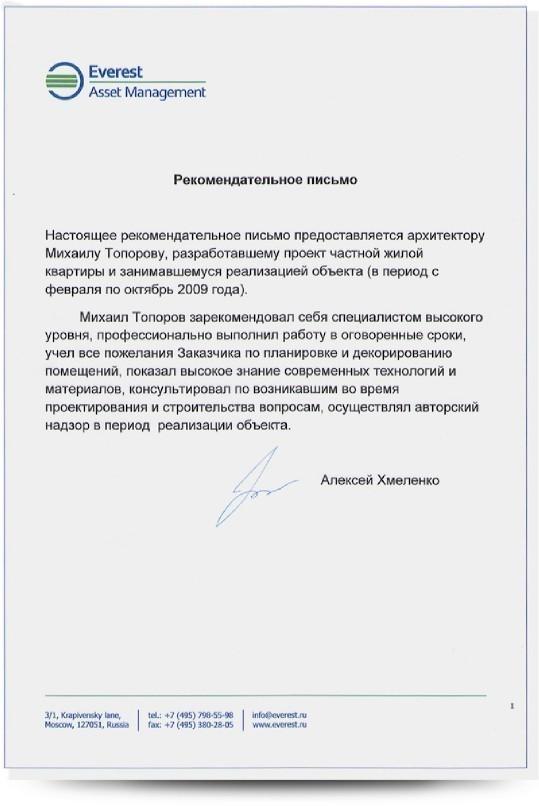 Отзыв компании ООО «НАЗВАНИЕ»