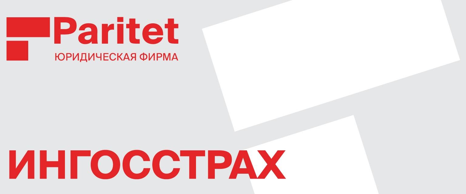 Профессиональная ответственность сотрудников нашей компании застрахована СПАО «ИНГОССТРАХ» на 60 млн. рублей.